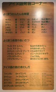 Siitä ainukielen alkeet haltuun. Ainua voi kirjoittaa joko katakana-merkeillä tai sitten latinalaisilla aakkosilla.